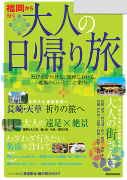 福岡から行く 大人の日帰り旅(2019年版)-電子書籍