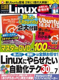 日経Linux(リナックス) 2018年7月号 [雑誌]