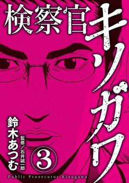 検察官キソガワ 3巻-電子書籍