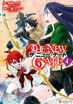 THE NEW GATE4-電子書籍