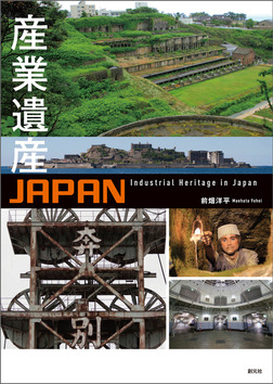 産業遺産JAPAN-電子書籍