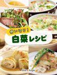 使い切り!白菜レシピ