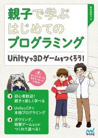 親子で学ぶはじめてのプログラミング Unityで3Dゲームをつくろう!