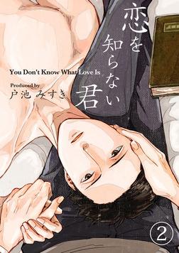 恋を知らない君(2)-電子書籍