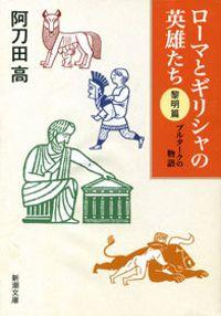 ローマとギリシャの英雄たち 〈黎明篇〉―プルタークの物語―