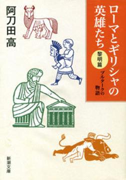 ローマとギリシャの英雄たち 〈黎明篇〉―プルタークの物語―-電子書籍