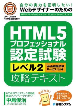 HTML5プロフェッショナル認定試験レベル2攻略テキスト-電子書籍