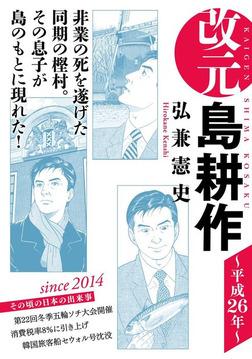 改元 島耕作(30) ~平成26年~-電子書籍