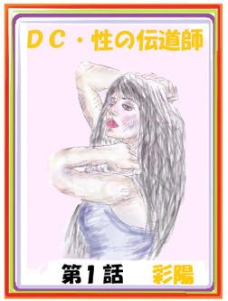 DC 性の伝道師 第一節 第一話-電子書籍