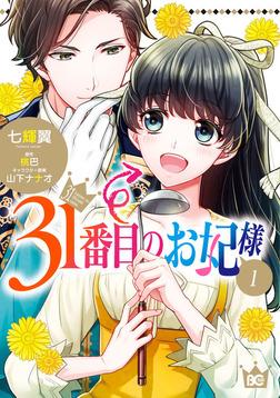 31番目のお妃様 1-電子書籍