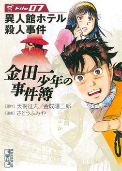 金田一少年の事件簿 File(7)-電子書籍