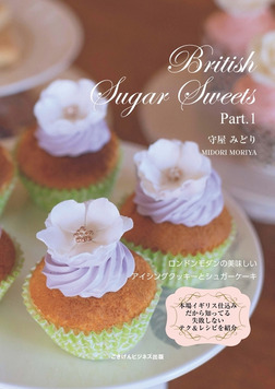 British Sugar Sweets Part1 ロンドンモダンアイシング&シュガーケーキ-電子書籍
