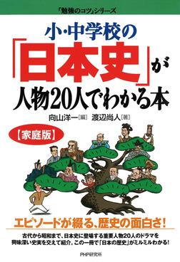 小・中学校の「日本史」が人物20人でわかる本-電子書籍