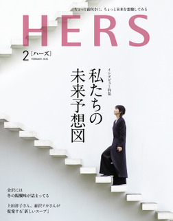 HERS(ハーズ) 2020年 2月号-電子書籍