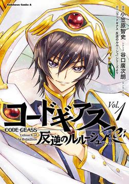 コードギアス 反逆のルルーシュ Re; (1)-電子書籍