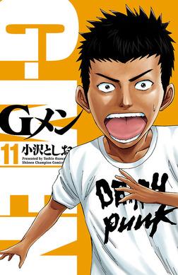 Gメン 11-電子書籍