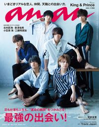 anan (アンアン) 2018年 5月30日号 No.2103 [最強の出会い!]