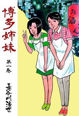 博多姉妹 1-電子書籍
