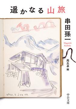 遥かなる山旅-電子書籍