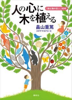 人の心に木を植える 「森は海の恋人」30年-電子書籍