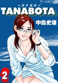 TANABOTA-タナボタ- 第2巻