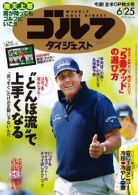 週刊ゴルフダイジェスト 2019/6/25号