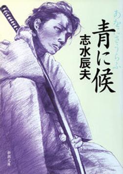 青に候-電子書籍