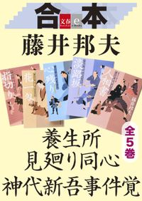 合本 養生所見廻り同心 神代新吾事件覚 全5巻 【文春e-Books】