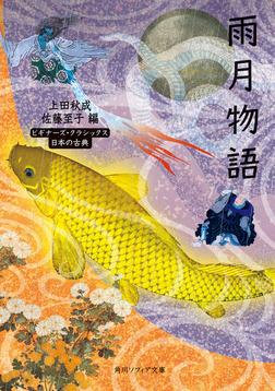 雨月物語 ビギナーズ・クラシックス 日本の古典-電子書籍