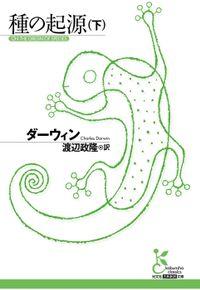 種の起源(下)