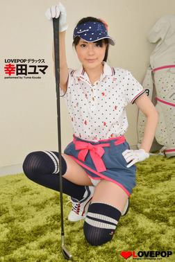 LOVEPOP デラックス 幸田ユマ 001-電子書籍