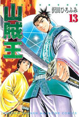 山賊王(13)-電子書籍