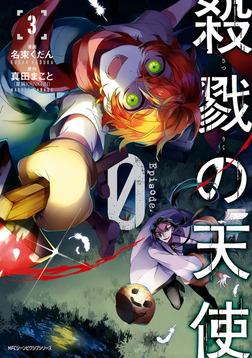 殺戮の天使 Episode.0 3-電子書籍
