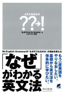「なぜ」がわかる英文法-電子書籍