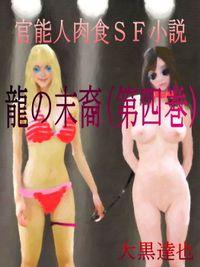 官能人肉食SF小説「龍の末裔(第四巻)」