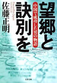 望郷と訣別を(文春文庫)