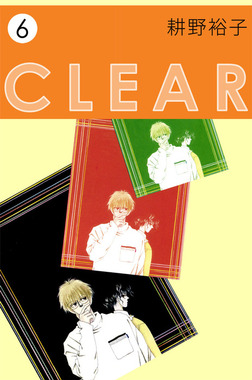 CLEAR 6-電子書籍