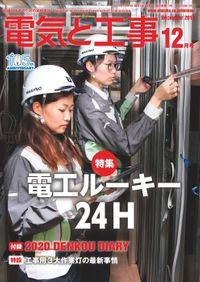 電気と工事2019年12月号
