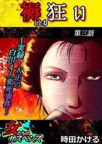 褥狂い~実録・大正の白川4人変死事件~ 3話