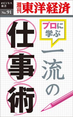 一流の仕事術―週刊東洋経済eビジネス新書No.91-電子書籍