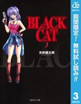 BLACK CAT【期間限定無料】 3