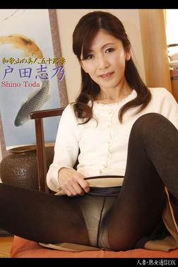 人妻・熟女通信DX 「和歌山の美人五十路妻」 戸田志乃-電子書籍