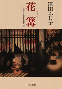 花篝 小説 日本女流画人伝(中公文庫)