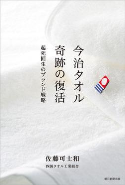 今治タオル 奇跡の復活 起死回生のブランド戦略-電子書籍