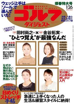 週刊ゴルフダイジェスト 2016/1/26号-電子書籍