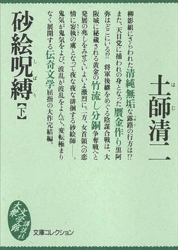 砂絵呪縛(下)-電子書籍