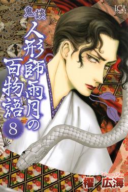 鬼談 人形師雨月の百物語(8)-電子書籍