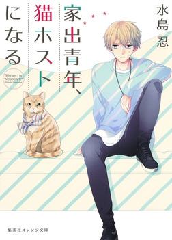 家出青年、猫ホストになる-電子書籍