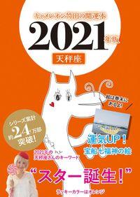 キャメレオン竹田の開運本 2021年版 7 天秤座