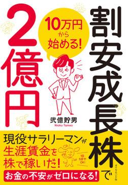 10万円から始める! 割安成長株で2億円-電子書籍